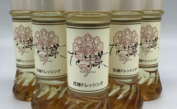 花様ドレッシング5本